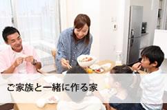 ご家族と一緒に作る家